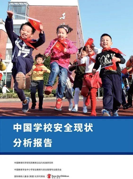 《中国学校安全现状分析报告》发布