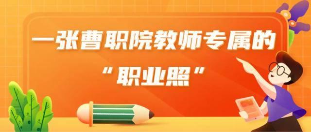 """【曹职文化】一张曹职院教师专属的""""职业照"""""""