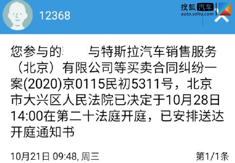 """10月28日开庭 特斯拉车主""""购官方二手车被鉴为事故车""""事件将出结果"""
