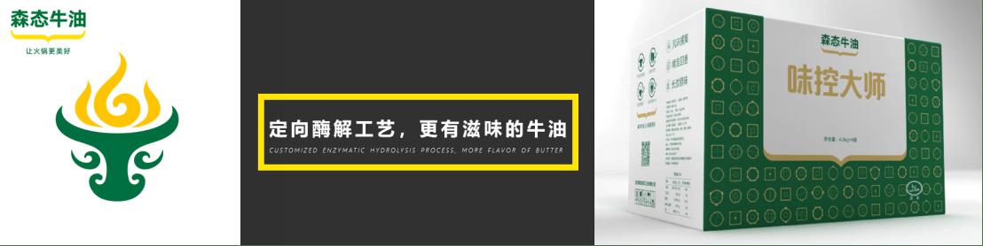 2020中国火锅产业大会在沪圆满收官——森态牛油引领火锅新风尚插图(10)