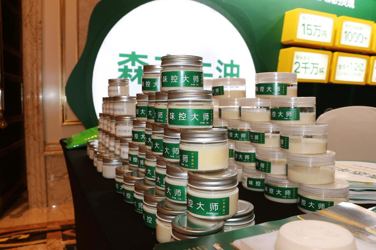 2020中国火锅产业大会在沪圆满收官——森态牛油引领火锅新风尚插图(14)