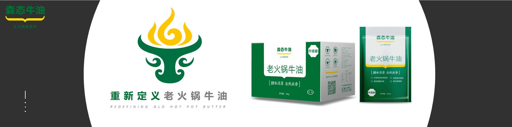 2020中国火锅产业大会在沪圆满收官——森态牛油引领火锅新风尚插图(12)