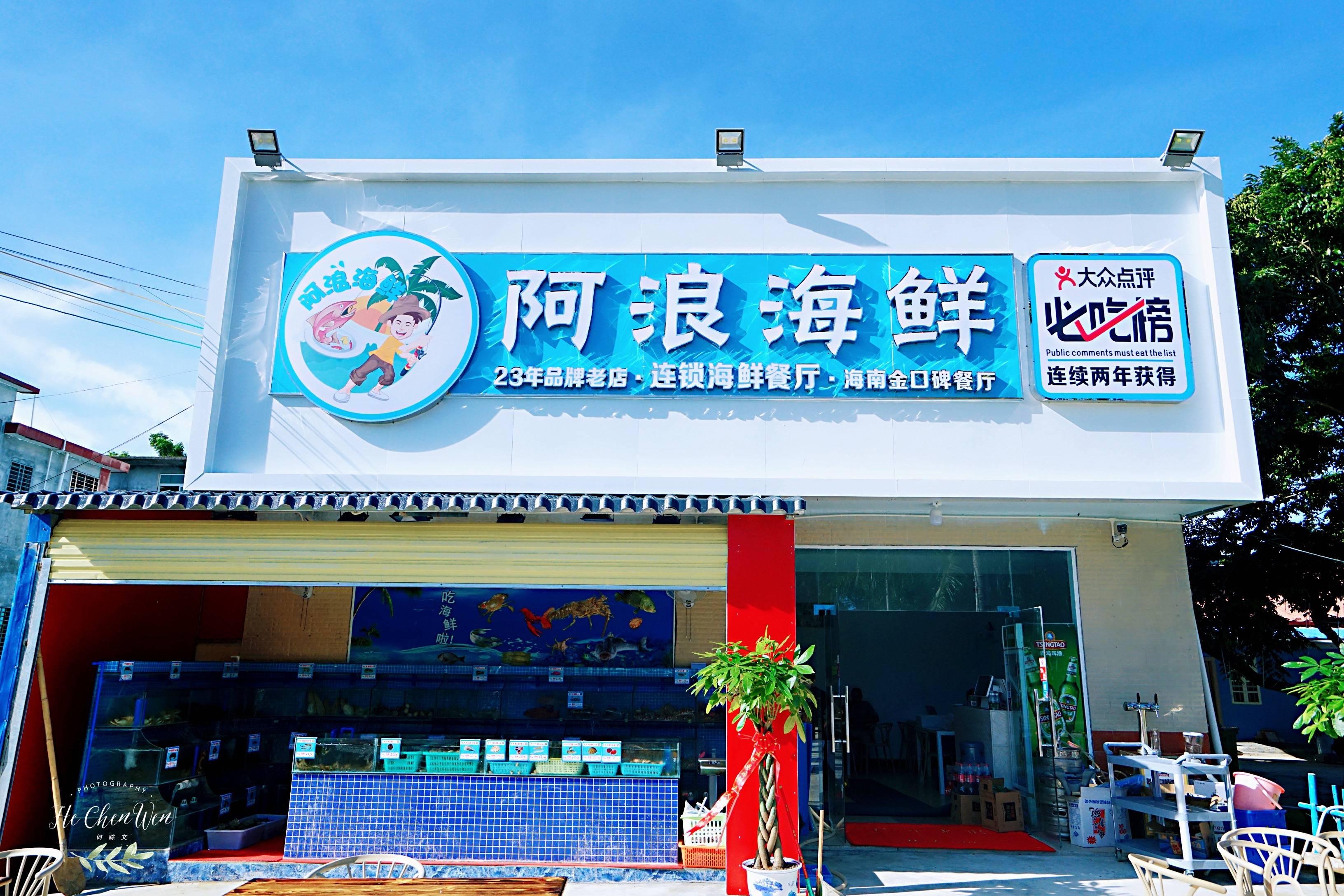 三亚连锁海鲜餐厅,23年品牌老店,好吃实惠,游客都爱来
