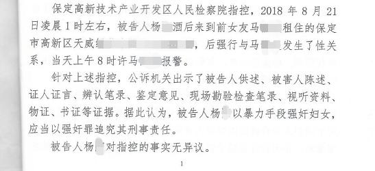 恒达官网女友提分手 河北男子强行发生关系 以10万取得谅解后仍因强奸罪获刑(图4)