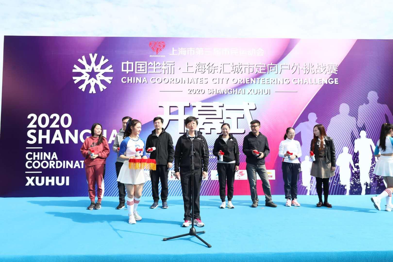 中国坐标城市定向赛徐汇站开跑 打造独有赛事文化