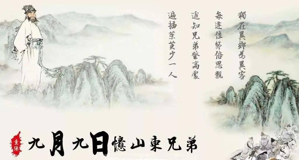 「重阳」《九月九日忆山东兄弟》王维