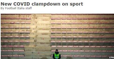 疫情严峻!意政府不再允许球迷入场 恢复