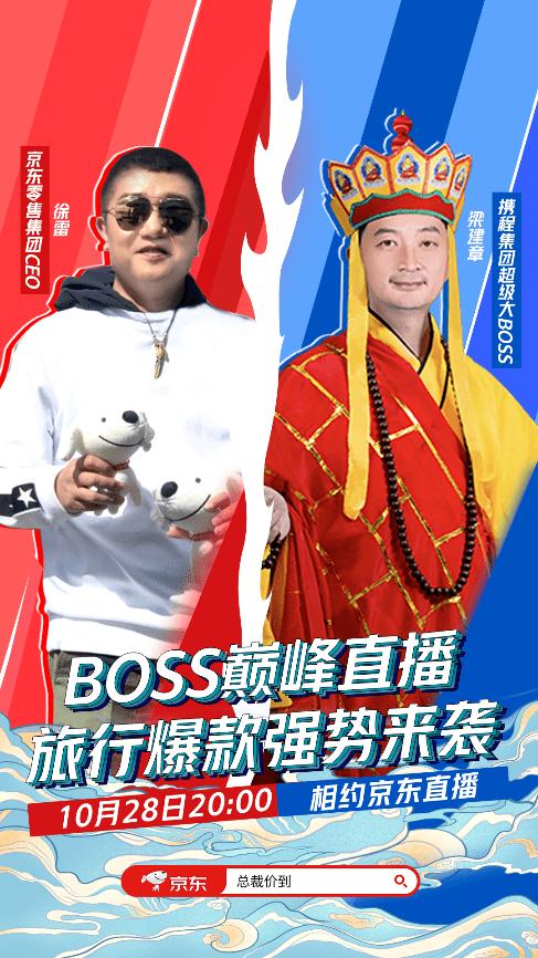 京东、携程两大BOSS首次合体直播  超值爆款旅游产品助阵11.11