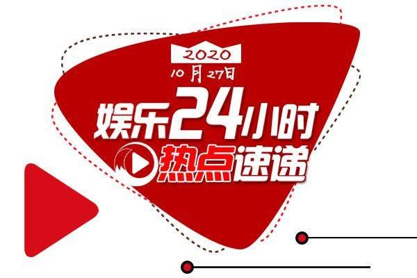 【娱乐24小时】赵又廷父亲曝孙女近况;吉娜孕肚照曝光;女儿回应袁惟仁跌倒送医