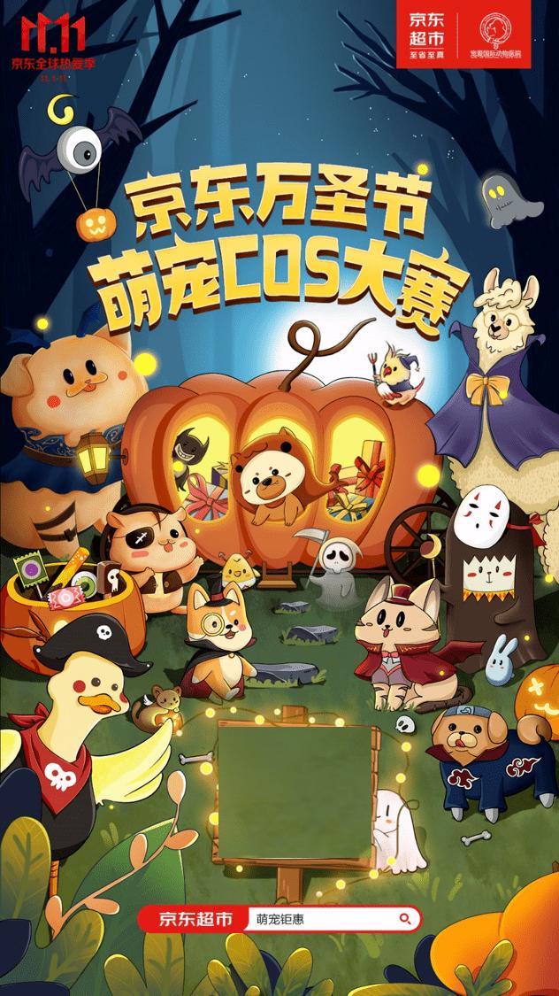 """从宠物COS大赛到不爱吃就退,京东超市在线甜宠傲娇""""小主"""""""