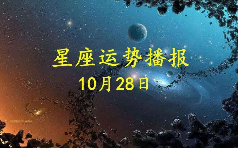 【日运】12星座2020年10月28日运势播报