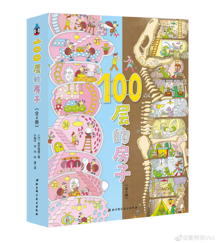 双11种草   Vivi的科普绘本推荐书单,为孩子打开探索世界的大门!