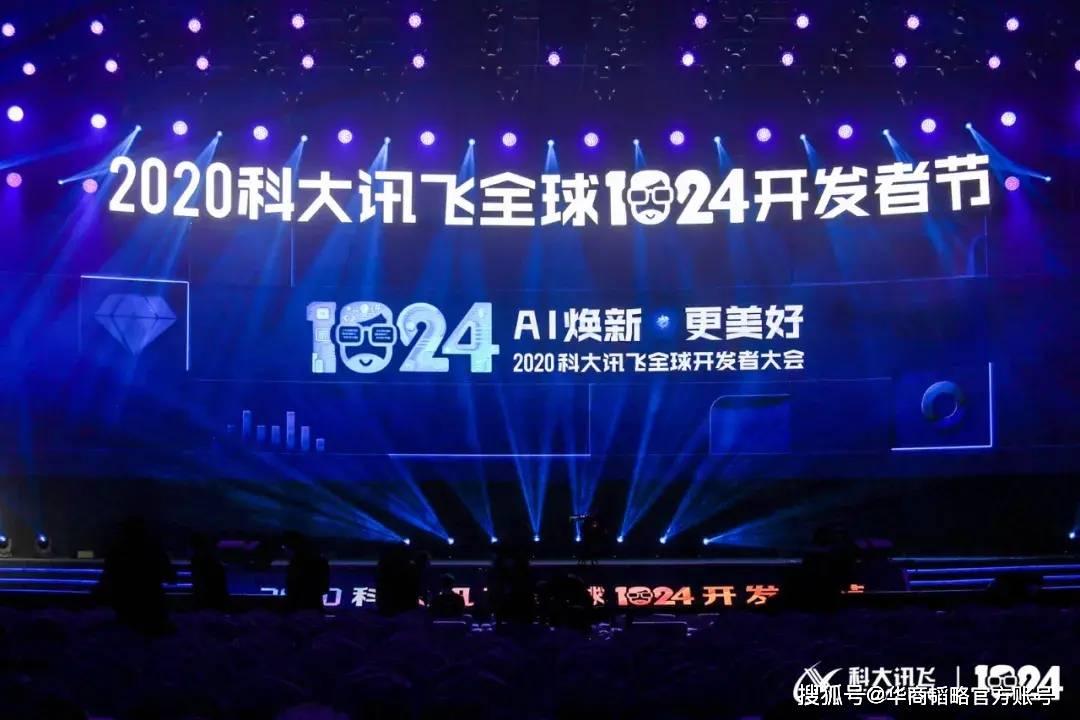 科大讯飞:从产品赋能走向行业赋能: