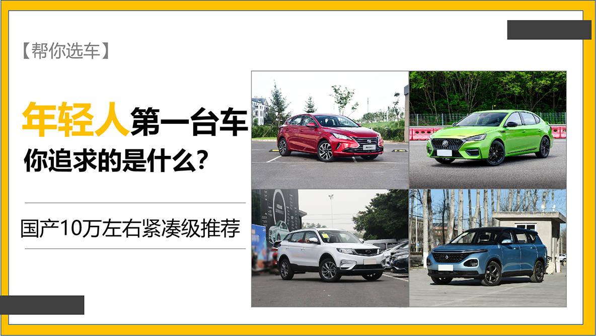 原文【帮你选车】年轻人第一辆车10万左右国产紧凑型推荐