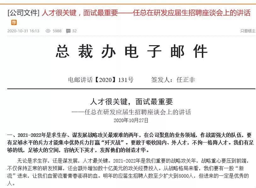 """华为明年至少招聘8000名应届生!任正非:""""我们有足够的钱"""""""