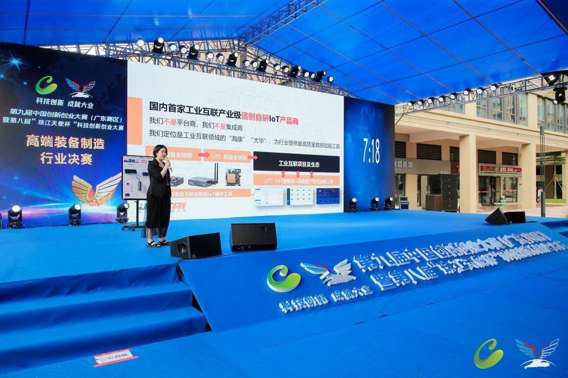 嘉泰智能获第九届中国创新创业大赛全国赛优秀企业殊荣