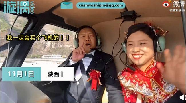 """男子花1197元带新娘乘坐直升机  网友:""""不一样的婚礼,祝福"""""""