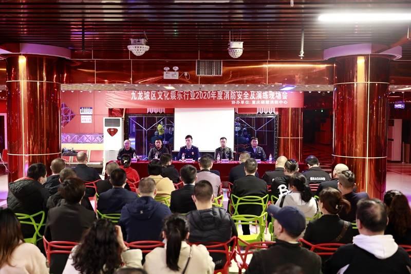 九龙坡区文化娱乐行业举行消防安全及演练现场会