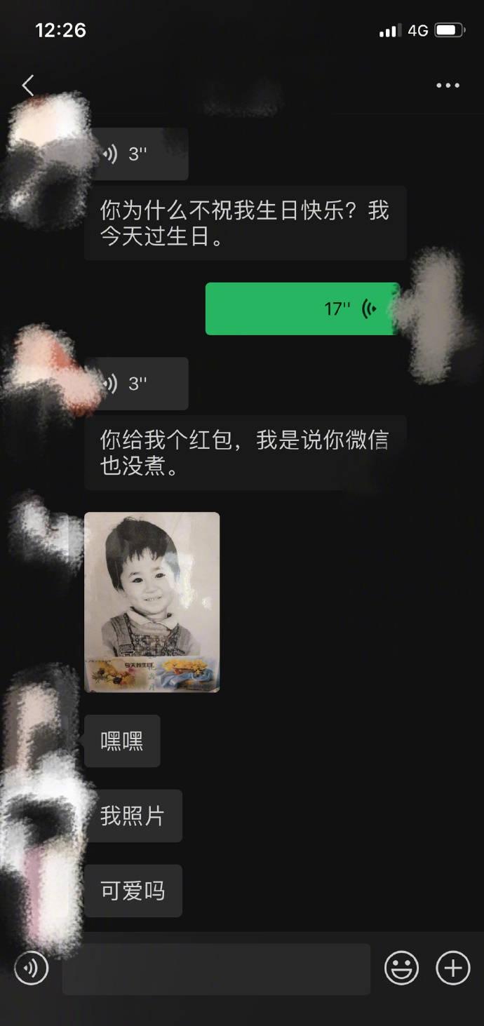 """杨紫向张一山要生日祝福被晒聊天截图""""打脸"""""""