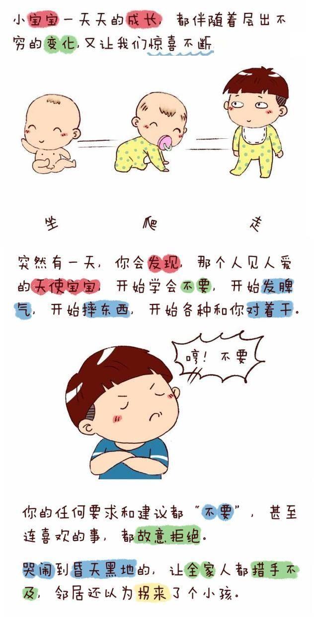 """2岁宝宝""""天使变恶魔""""?3招让""""可怕的2岁""""变""""心爱的2岁"""""""