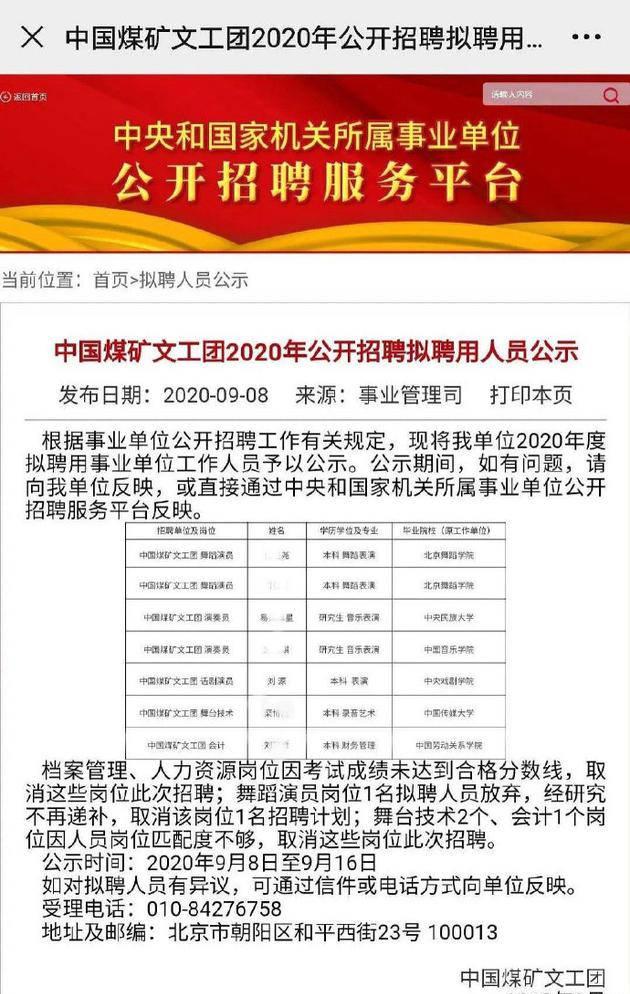 刘昊然将成为中国煤矿文工团话剧演员