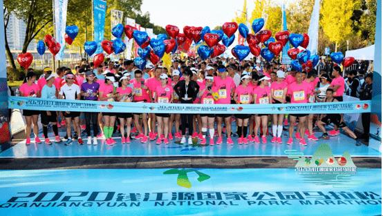 2020钱江源国家公园马拉松燃情开赛