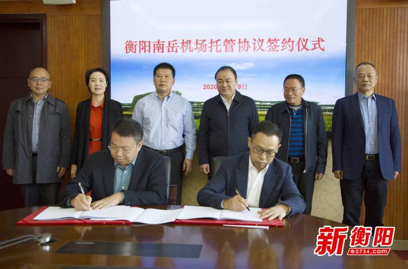 衡阳与湖南省机场管理集团签署新一轮南岳机场托管协议