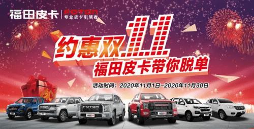 关于辉爽11福田皮卡享受最高1万元的购车优惠力度,带你下单