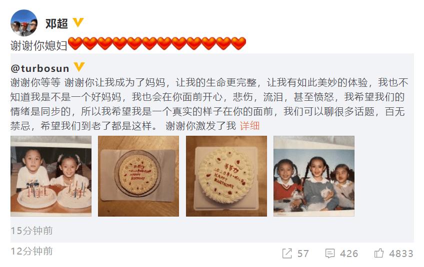 孙俪发长文为等等庆祝10岁生日:谢谢你让我成为了妈妈