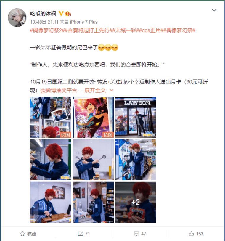 《偶像夢幻祭2》x羅森聯動 準備好一起打工了嗎! 業內 第4張