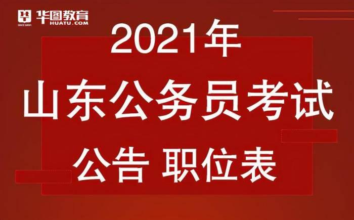 2021山东省考招录人数减少1069人,超九成职位应届生可报