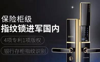 锁业排行榜_2020十大电子门锁品牌TOP排行榜,安全、便捷、实时的最佳选择!