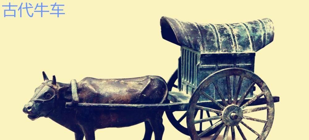 車是什么時候出現的?古時候司機有多牛?一口氣弄懂古時候車和司機