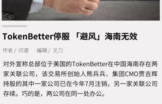 Token Better生意业务所熊乒乓被抓 服务器关停 已崩盘!|亚博App买球首选(图1)