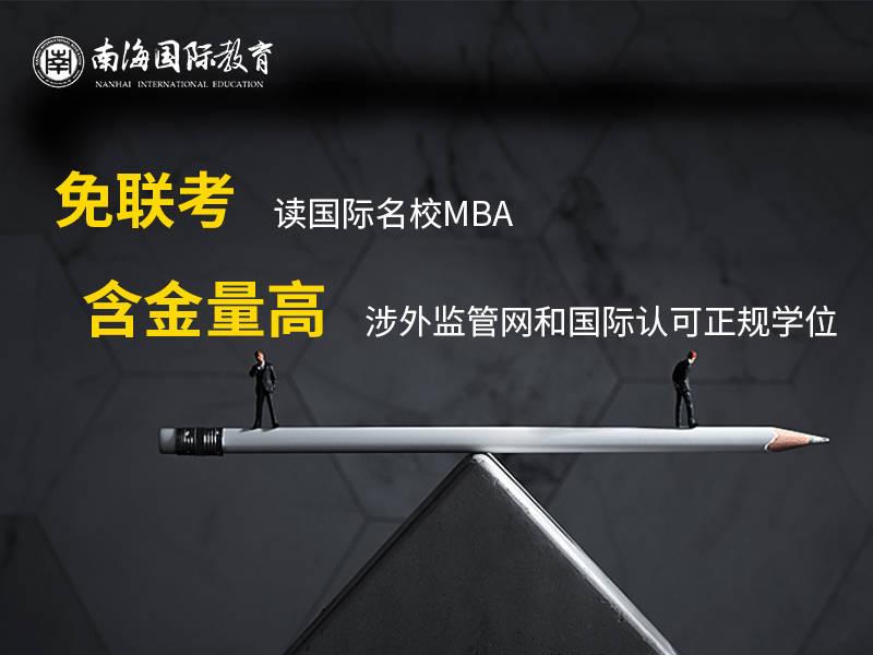 国内mba与国外mba的区别是什么?
