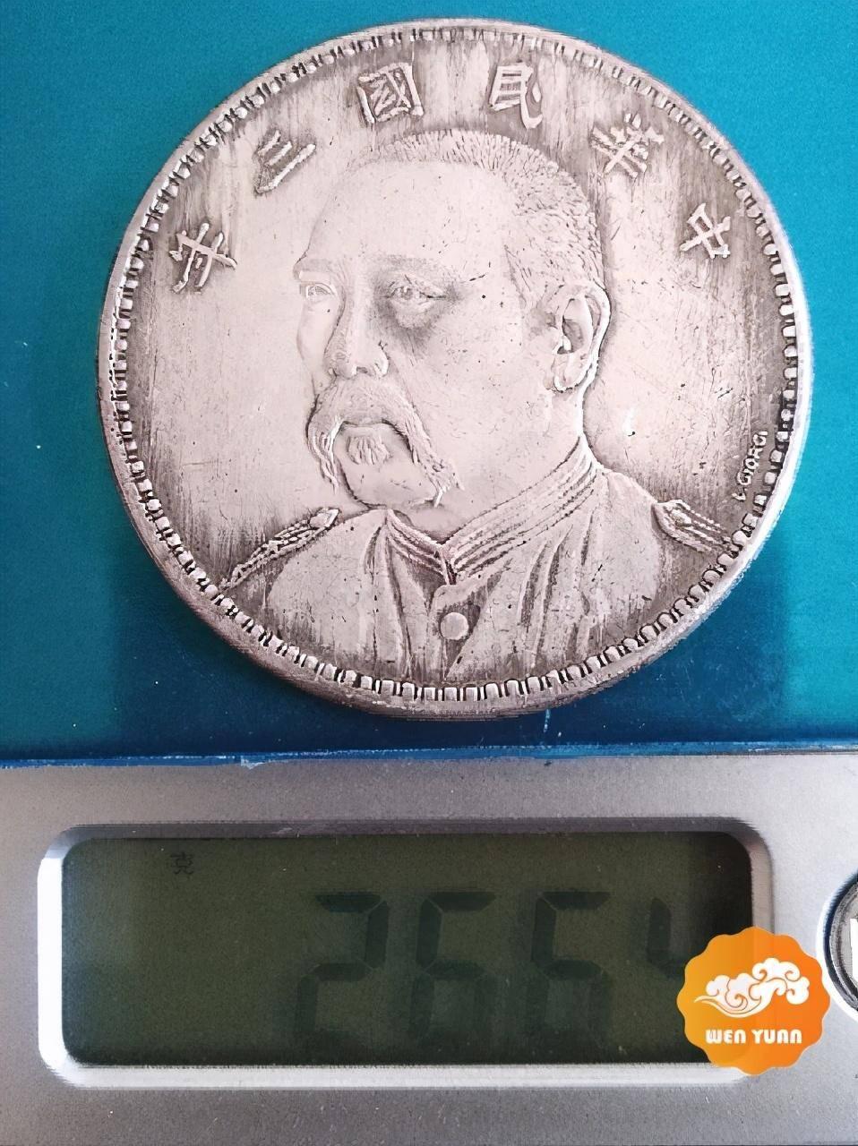 民国三年七分脸像签字银元