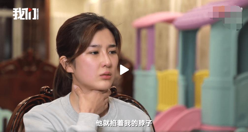 张培萌妻子谈家暴细节:他说不想打我 真打能打死你