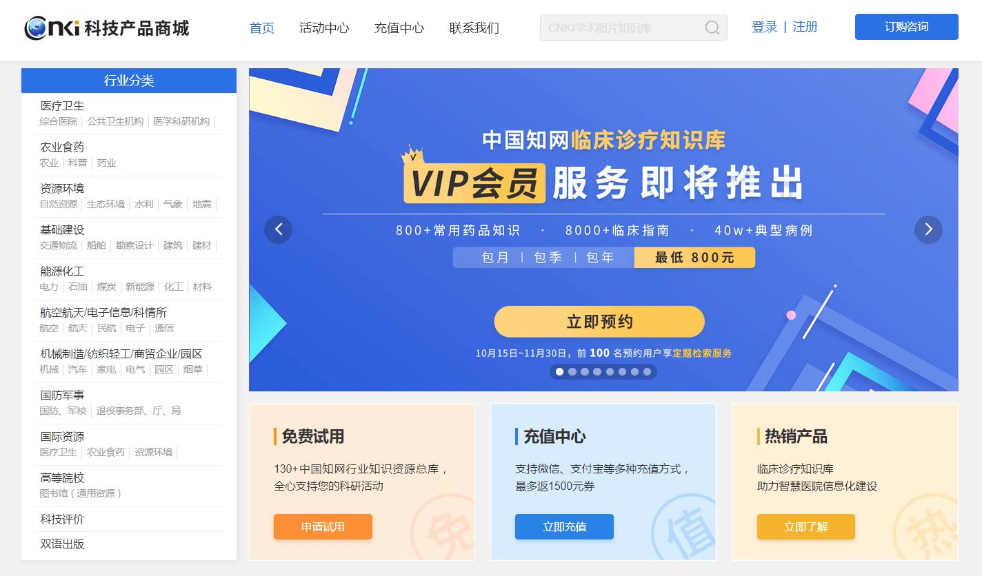 买球推荐软件app排名- 推荐一个资源全面的文献下载网站