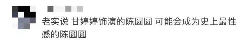新《鹿鼎记》陈圆圆,玉成剧最美,安静版被嘲,梁小冰版美过朱茵(图6)
