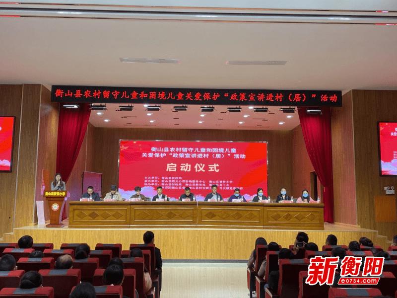 衡山县启动农村留守困境儿童关爱保护政策宣讲进村(居)活动