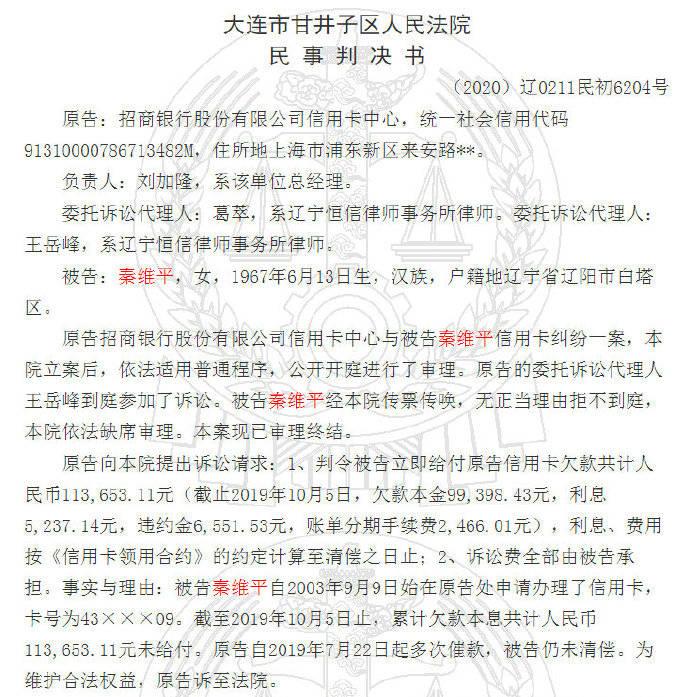 网曝秦霄贤妈妈被银行告上法院 欠款11万多
