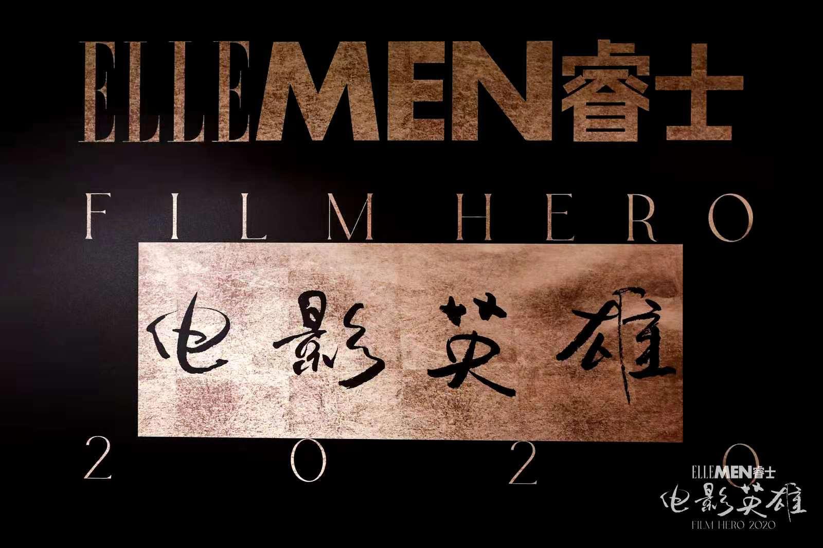 广汽Acura品牌微电影《不一样的父亲》 于ELLEMEN电影英雄盛典震撼首映