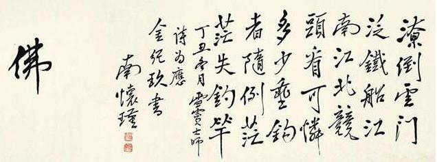 南怀瑾说:风水就是大家不要迷信,但也不可不信!