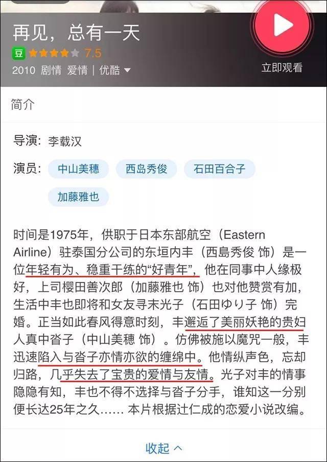 《无证之罪》邓家佳演技炸裂,畴前朴实的唐悠悠不见了!(图25)