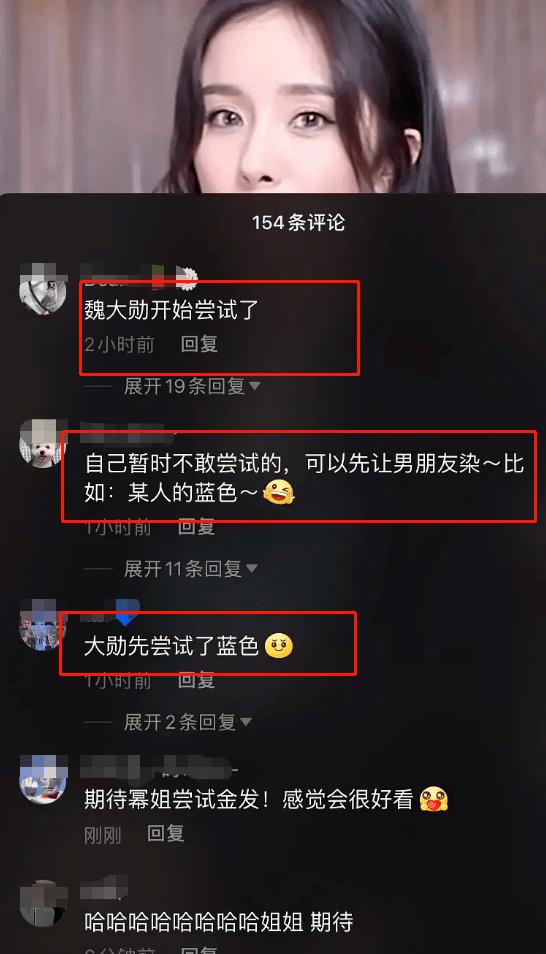 魏大勋染了杨幂最想测验考试的发色,网友:又置信恋爱了(图11)