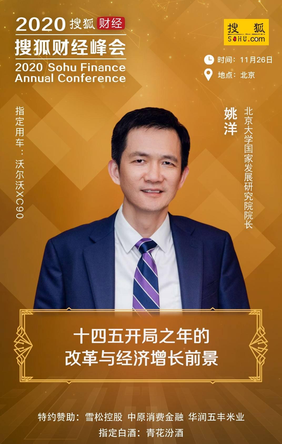 【北京大学国家发展研究院院长姚洋,确认出席2020搜狐财经峰会并发表演讲】