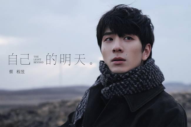 蔡程昱《自己的明天》MV上线 赴火山取景重觅儿时梦想