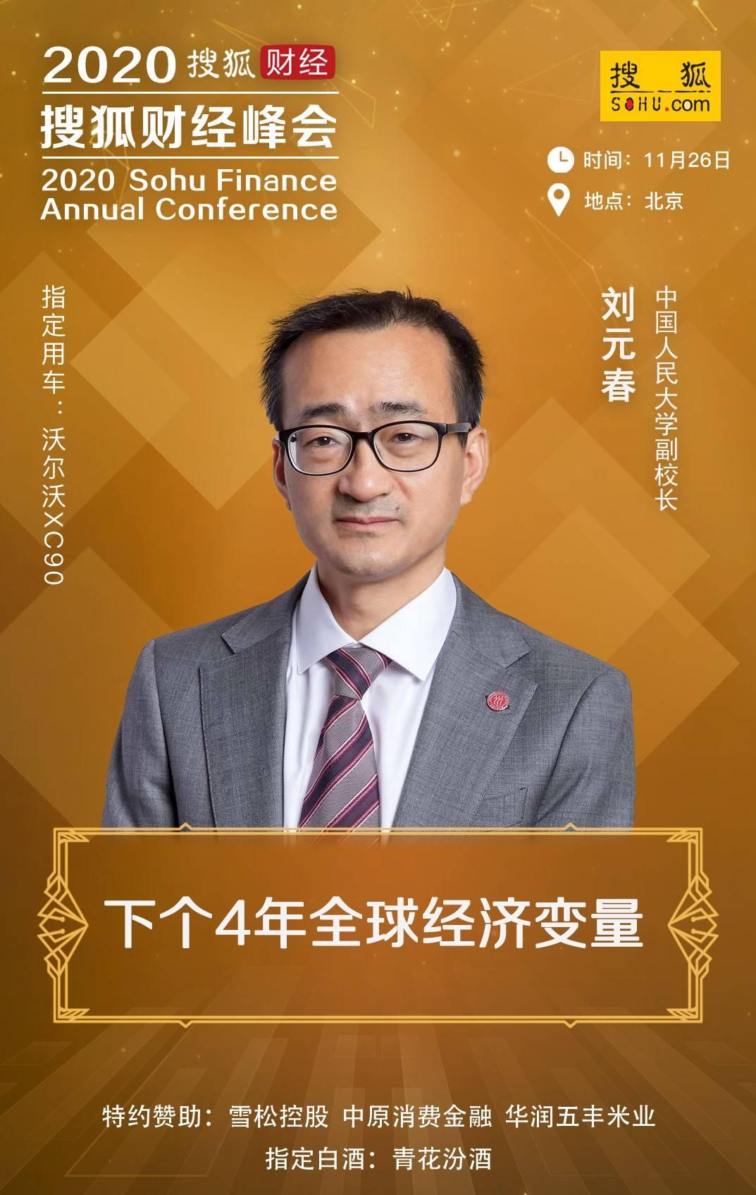 中国人民大学副校长刘元春,确认出席2020搜狐财经峰会并发表演讲
