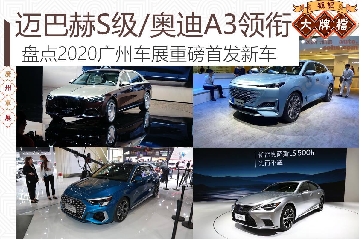 迈巴赫S级/奥迪A3领衔 盘点2020广州车展重磅首发新车