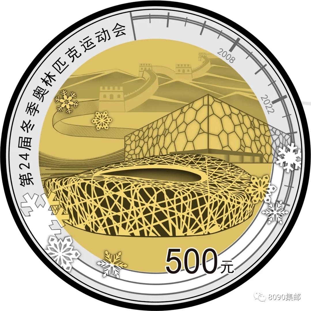 北京冬奥会金银币将在12月初发行
